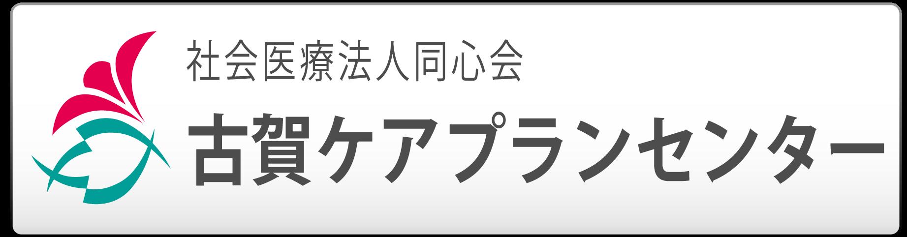 古賀ケアプランセンター