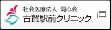 社会医療法人 同心会 古賀駅前クリニック