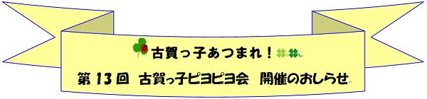 ピヨピヨ1a